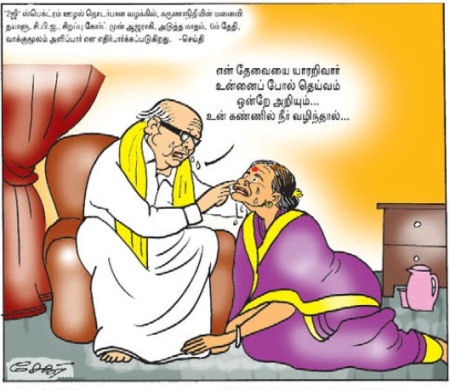 2G - Karu-wife - cartoon