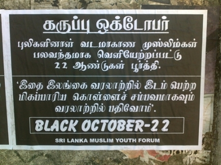 blackoctobr-2012 poster by Muslims similar to Dec.6 in India