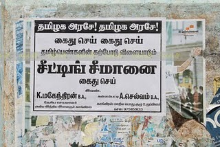 Poster demanding to arrest Seeman for affair