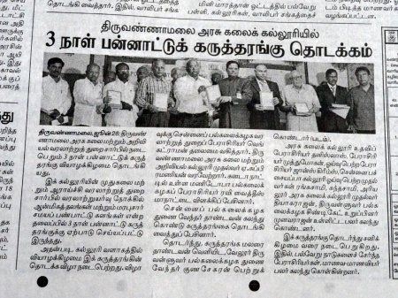 Tamil daily news cutting