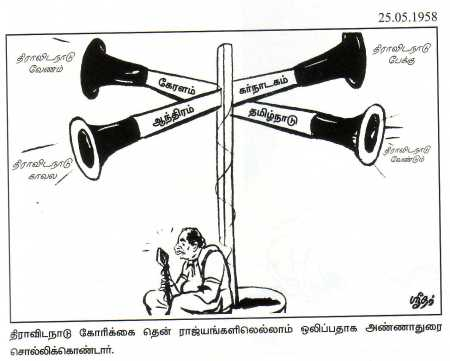 Anna-cartoon-on-Dravida-Nadu-policy-1958