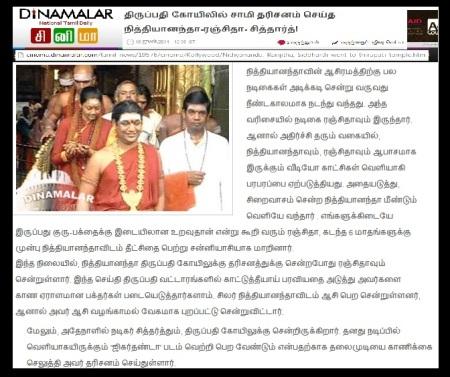 நித்தியானந்தா திருமலை தரிசனம், தினமலர், 10-03-2016