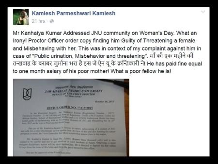 Kamalesh Parameshwari Kamalesh letter exposing Kanhaiya